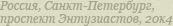 Россия, Санкт-Петербург, проспект Энтузиастов, 20к4